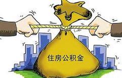 济南公积金管理行政处罚裁量基准发布