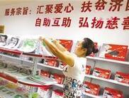 济南爱心超市受市民欢迎