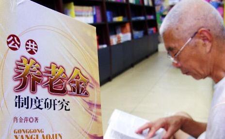 济南有35万退休人员 养老金即将调整