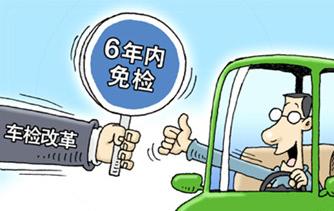 车检新政:9月1日起私家车6年内免检