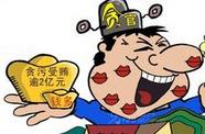 贪官家藏上亿现金 团委书记淡定受贿 连说没事